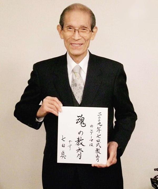 Макото Шичида