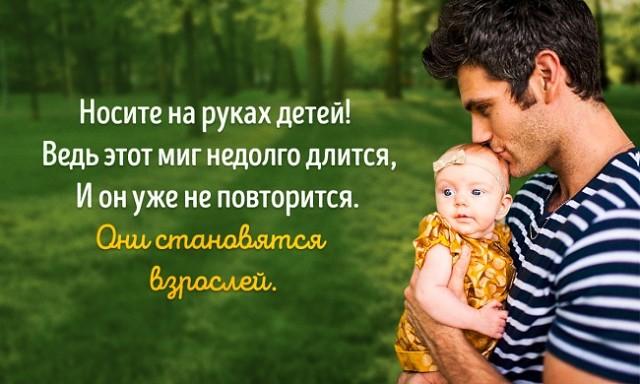 можно ли носить детей на руках
